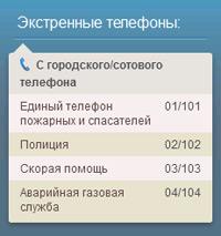 Главное управление МЧС России по Оренбургской области
